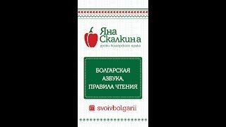 Болгарский язык. 1. Болгарская азбука, правила чтения.