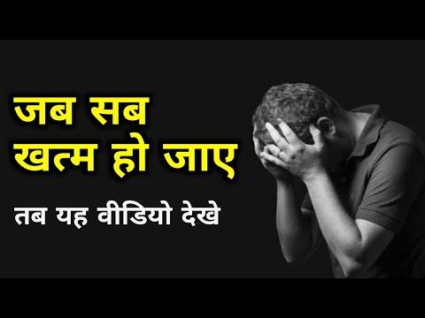 जब सब खत्म हो जाए | Motivational Video In Hindi | Rohit Thaper
