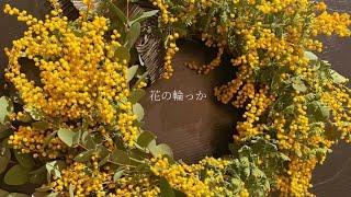 Jambo Lacquer / 花の輪っか - Instrumental