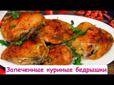 Ароматные Запеченные Куриные