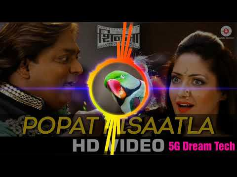 Popat pisatla Official  New Marathi Dj song 2018 |Latest