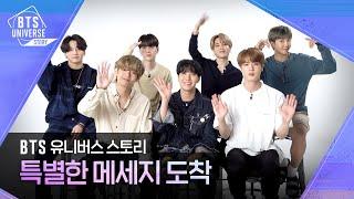 [BTS Universe Story] 특별한 메세지 도착💌