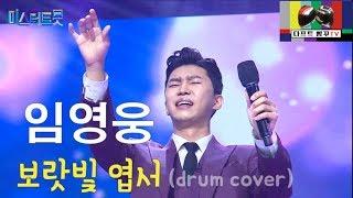 [14]임영웅 - 보랏빛 엽서(드럼커버 by 다프트빵꾸…
