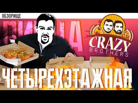 Доставка четырёхэтажной пиццы от Crazy Brothers | Не шокирует
