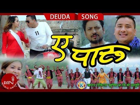 New Nepali Deuda Song 2075/2018 | Eh Paru - Lal Bahadur Dhami, Araj Keshav & Puspa Bohara Ft.Shankar