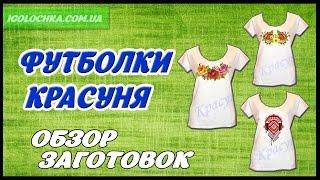 Вышивка бисером. Обзор футболки под вышивку ТМ Красуня