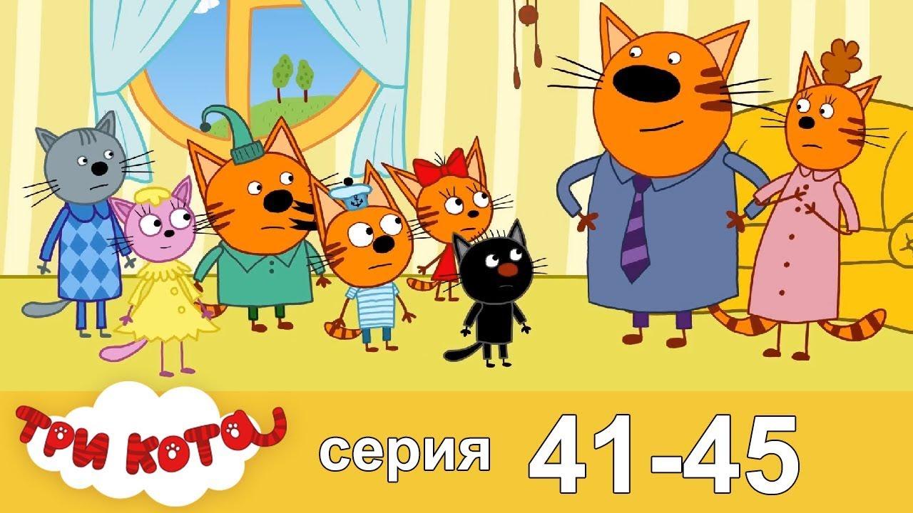 Три кота   Сборник   Серия 41 - 45