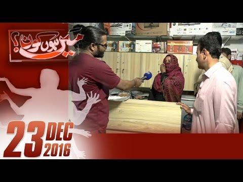 Qiston Pe Ghar Ka Samaa | Mein Hoon Kaun | SAMAA TV | 23 Dec 2016