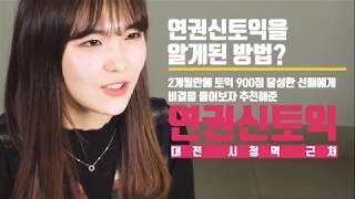 대전토익학원 연권신토익 실제 충남대 수강생이 강추하는 …