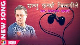 Mew Modern Song-2017 | Chhalnu Chhalyo Jindagi le | By Swaroop Raj Aacharya thumbnail