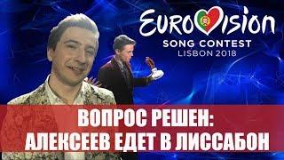 ALEKSEEV ПРЕДСТАВИТ БЕЛАРУСЬ НА ЕВРОВИДЕНИЕ 2018 НАЦИОНАЛЬНЫЙ ОТБОР