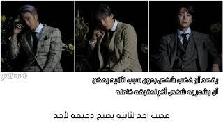 Baixar BTS - UGH - Arabic Sub الترجمه العربيه