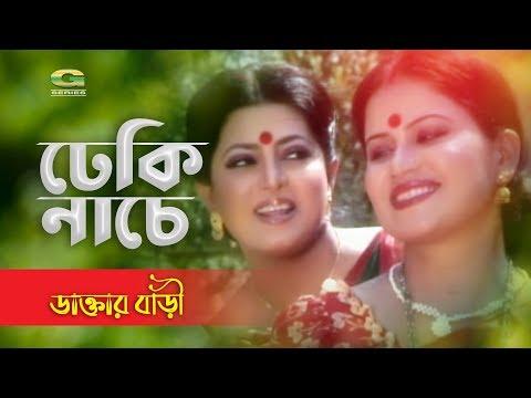 Dekhi Nache Dapur Dupur   ft Jona   by Sabina Yasmin & Kanak Chapa   Daktar Bari