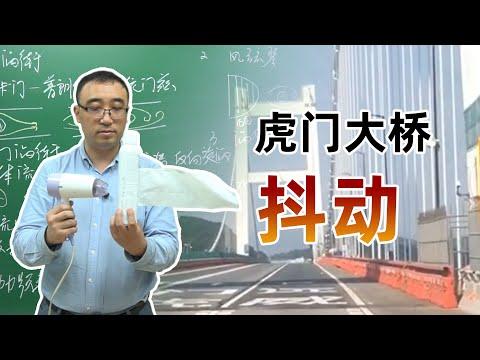 虎门大桥为何异常抖动?风能吹塌一座桥吗?李永乐老师讲卡门涡街