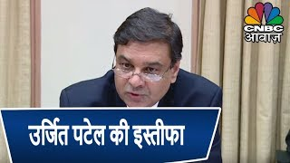 RBI Governor Urjit Patel Quits, What Will Be The Impact In The Indian Market?