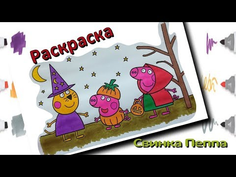 Свинка Пеппа мультик - раскраска для детей Свинка Пеппа Хеллоуин