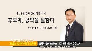 [제14대 몽골한인회장 선거] 후보자 공약을 말하다 -기호 1번 국중열 후보
