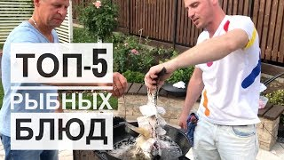 ТОП-5 рецептов. Как готовить волжскую рыбу: ЛЕЩ, СОМ, САЗАН и СУДАК.