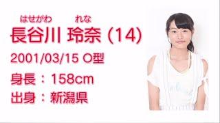NGT48  長谷川 玲奈 (RENA HASEGAWA) プロフィール映像 / NGT48[公式]