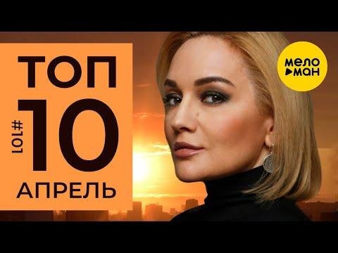 10 Новых клипов 2020 - Горячие музыкальные новинки #101