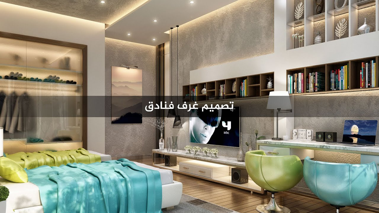 تصميم داخلي للفنادق والشقق الفندقية من الكيدرا للتصميم