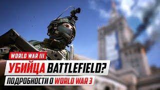 World War 3 - УБИЙЦА BATTLEFIELD?