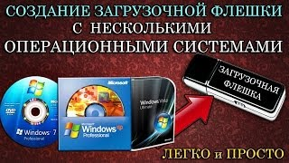 Создание загрузочной флешки с несколькими O.C.Windows