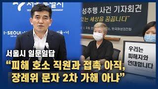 """서울시 """"피해 호소 직원과 접촉 아직…장례위 …"""