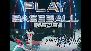 2021 7 24 계룡A구장 토요 1경기 나인빅스 vs 재규어스