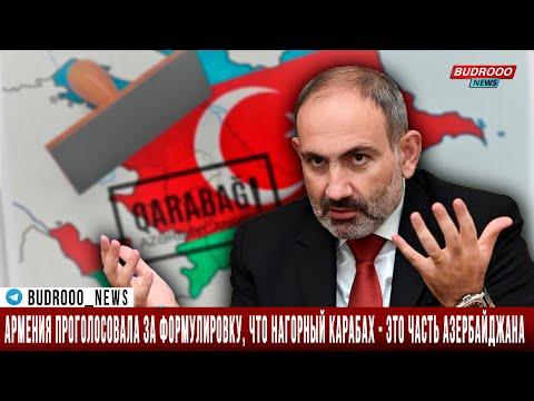 Пашинян: «Армения проголосовала за формулировку, что Нагорный Карабах - это часть Азербайджана»
