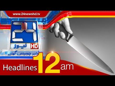 News Headlines - 12:00 AM - 22 October 2017 - 24 News HD