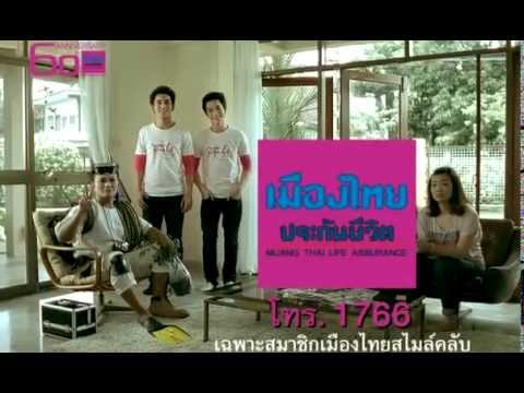 เมืองไทยประกันชีวิต - เยอะไปหมด