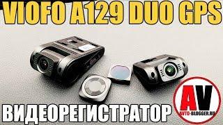 видеорегистратор VIOFO A 129 DUO полный обзор регистратор с двумя камерами лучший бюджетный регистра