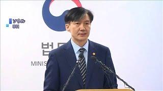 韓国のチョ・グク法相が辞意表明・・・就任から約1カ月(19/10/14)
