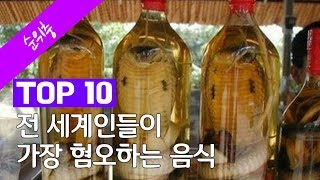 전 세계인들이 가장 혐오하는 음식 TOP 10
