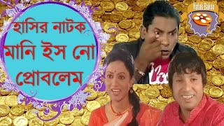 New Bangla Natok - মানি ইস নো প্রোবলেম (Money Is No Problem) Ft. Mosharrof Karim and Nipun