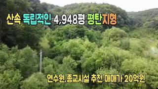 [연수원,종교시설 추천] 용문면 연수리 독립적인 남향토…
