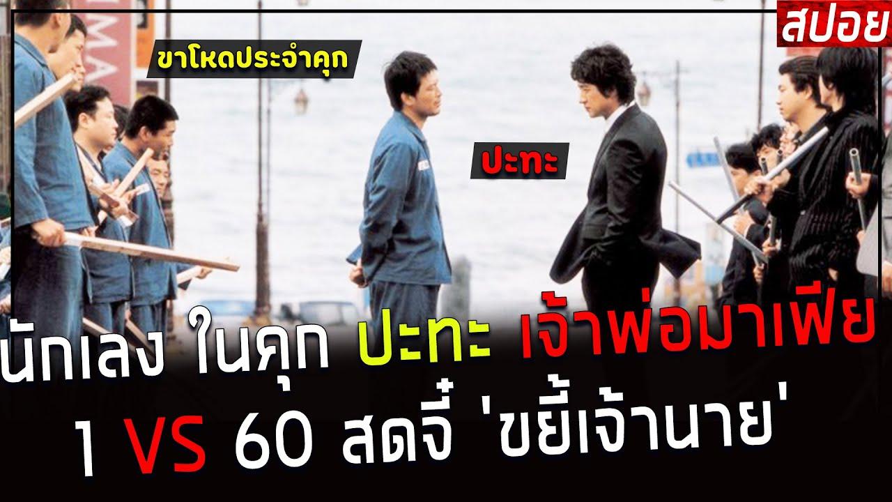 ( สปอยหนังเกาหลี ) นักเลงใน คุก ปะทะ เจ้าพ่อมาเฟีย 1 VS 60 สดจี๋ ขยี้เจ้านาย : righteous ties
