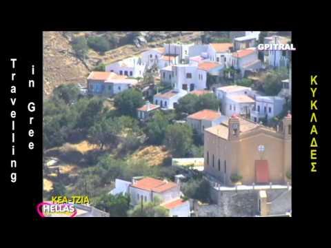 Κέα Τζιά Kea Tzia Greek Islands Travel Tour Guide