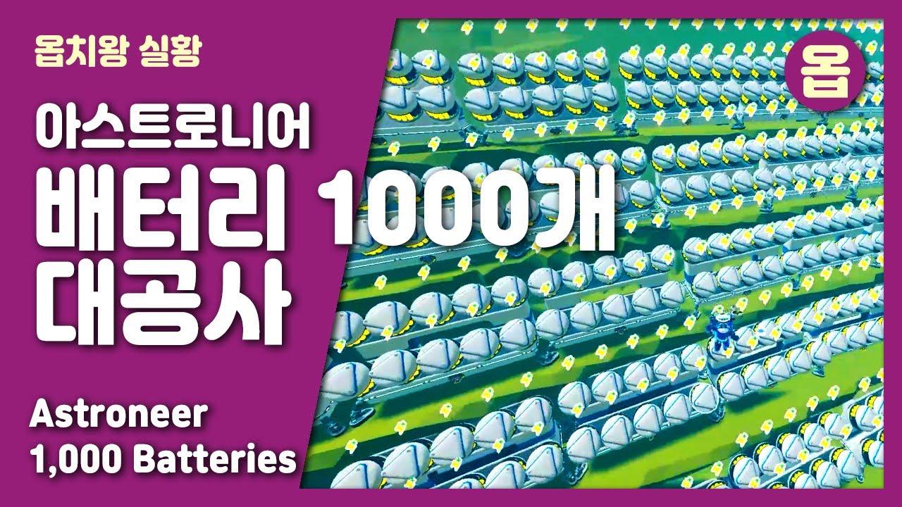 아스트로니어 배터리 1000개 대공사 Astroneer 1000 Batteries / 옵치왕