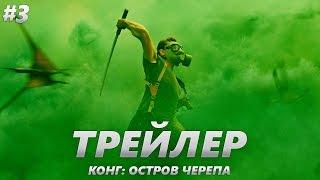 Конг: Остров черепа - Трейлер на Русском #3 | 2017 | 2160p