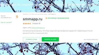 Отзывы smmapp.ru заказать оптимизация сайтов продвижение сайта реклама