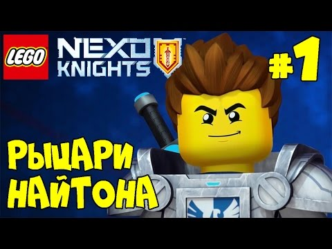 LEGO Legends of Chima Lavals Journey {PS Vita} часть 1 — Легенда Чимы