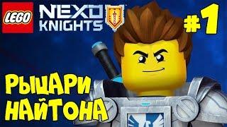 РЫЦАРИ НАЙТОНА - ЛЕГО Мультик ИГРА Лего НЕКСО НАЙТС Мерлок #1 / LEGO Nexo Knights