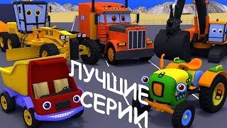 Мультики про машинки. Сборник. Все серии подряд. Грузовик Тема, трактор Макс и рабочие машины.