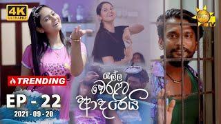 Ralla Weralata Adarei | Episode 22 | 2021-09-20 Thumbnail