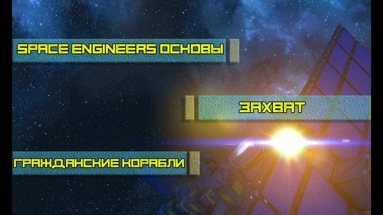 Рамка конвейера space engineers фольксваген транспортер емкость бака