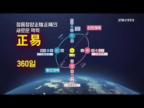 우주일년과 삼역천지시간대,봄은 366일,여름은365 4분의1일,가을은360일ㅣ증산도 도전문화콘서트3회 2부