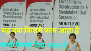 Montlevo Suspension, Levocetirizine Dihydrochloride &  Montilukast Oral Suspension, Montico Syrup,
