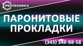 Паронитовые прокладки. Заказать паронитовые прокладки!(, 2015-04-22T03:37:23.000Z)